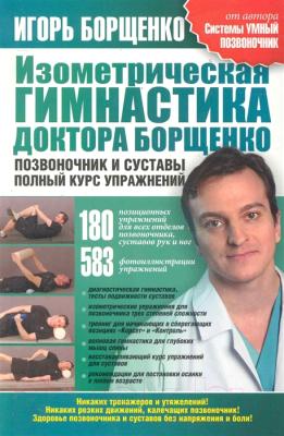 Книга Харвест Изометрическая гимнастика доктора Борщенко