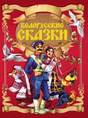 Книга Харвест Белорусские сказки