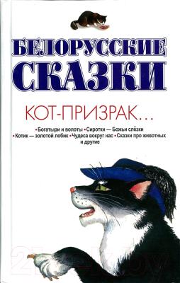 Книга Харвест Белорусские сказки. Кот-призрак