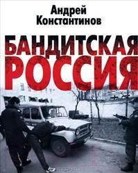 Книга Харвест Бандитская Россия