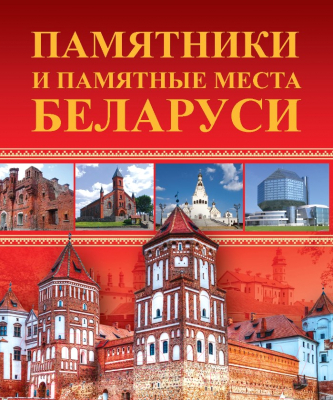 Книга Харвест Памятники и памятные места Беларуси