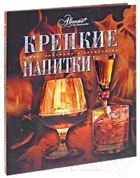 Книга Харвест Крепкие напитки