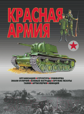 Книга Харвест Красная армия