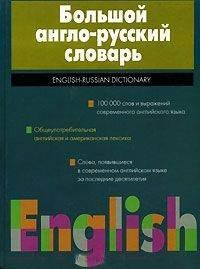 Словарь Харвест Большой англо-русский словарь