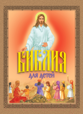 Книга Харвест Библия для детей