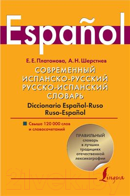 Словарь Харвест Современный испанско-русский словарь