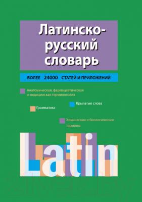 Словарь Харвест Латинско-русский словарь