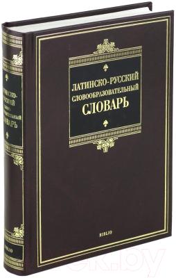 Словарь Харвест Латинско-русский словообразовательный словарь