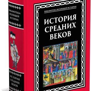 Книга Харвест История средних веков