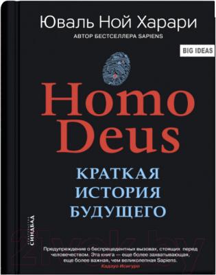 Книга Sindbad Homo Deus. Краткая история будущего