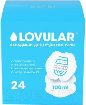 Прокладки для бюстгальтера Lovular Hot Wind Лактационные / 429000