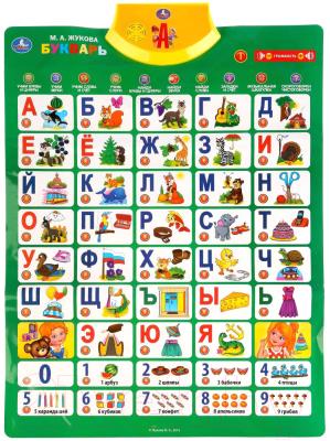 Развивающая игрушка Умка Говорящий плакат. Букварь М. Жуковой / HX0251-R4