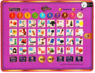 Развивающая игра Умка Сенсорный планшет. Царевны Азбука и счет / HX82015-R14