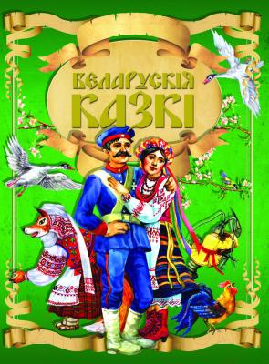 Книга Харвест Беларускiя казкi