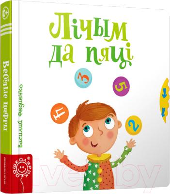 Развивающая книга Попурри Лiчым да пяцi