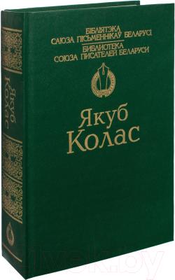 """Книга Харвест Вершы. Паэмы. Апавяданнi. Аповесцi. Трылогiя """"На ростанях"""""""