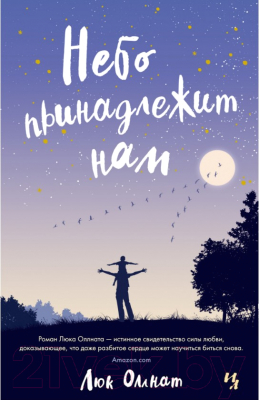 Книга Иностранка Небо принадлежит нам