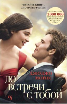 Книга Иностранка До встречи с тобой