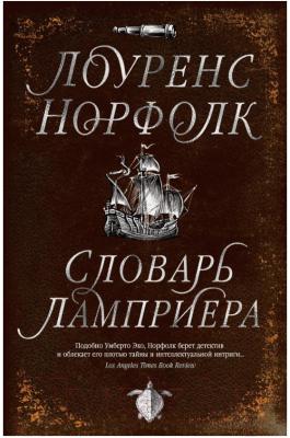 Книга Иностранка Словарь Ламприера