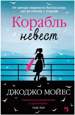 Книга Иностранка Корабль невест