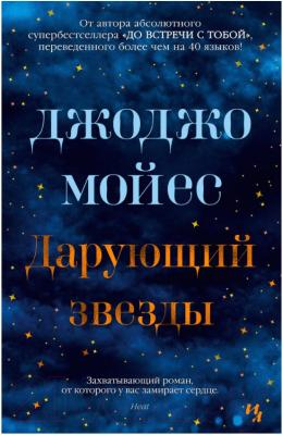 Книга Иностранка Дарующий звезды