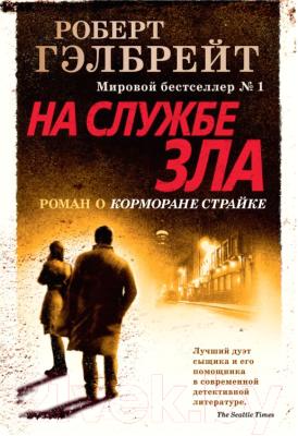 Книга Иностранка На службе зла