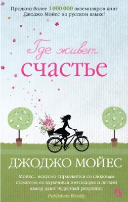 Книга Иностранка Где живет счастье