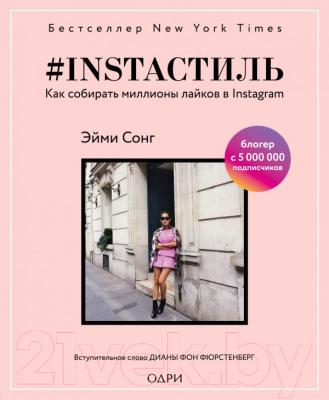 Книга Эксмо Instaстиль. Как собирать миллионы лайков в Instagram