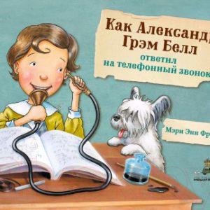 Книга Издательство Мещерякова Как Александр Грэм Белл ответил на телефонный звонок