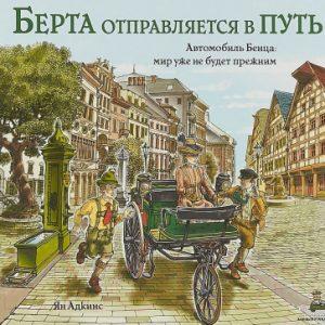 Книга Издательство Мещерякова Берта отправляется в путь