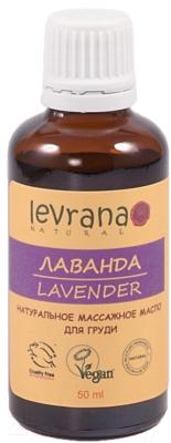 Косметическое масло для мам Levrana Лаванда для груди в период лактации