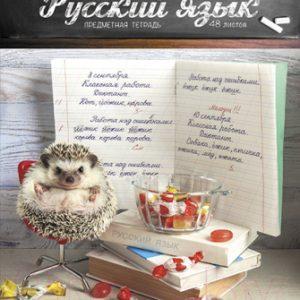 Тетрадь предметная Magic Lines Тайная жизнь ежей. Русский язык