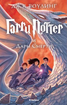 Книга Махаон Гарри Поттер и Дары смерти