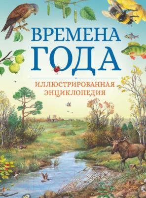 Энциклопедия Махаон Времена года. Иллюстрированная энциклопедия