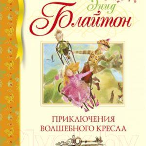 Книга Махаон Приключения волшебного кресла