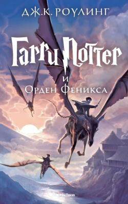 Книга Махаон Гарри Поттер и Орден Феникса