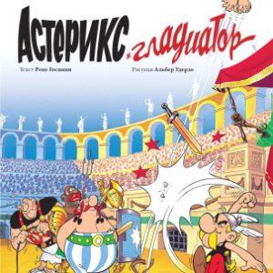 Книга Махаон Астерикс Гладиатор