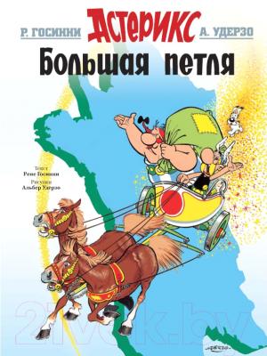 Книга Махаон Астерикс. Большая петля