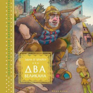 Книга Махаон Два великана. Сказки изумрудного острова