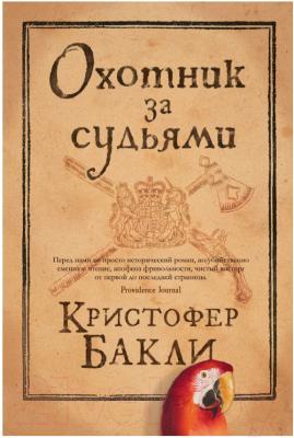 Книга Махаон Охотник за судьями