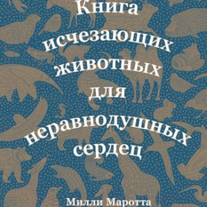 Энциклопедия Махаон Книга исчезающих животных для неравнодушных сердец
