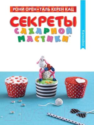 Книга Махаон Секреты сахарной мастики. Капкейки