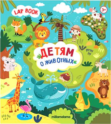 Развивающая книга Malamalama Лэпбук. Детям о животных