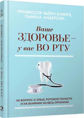 Книга Merry Bear Ваше здоровье-у вас во рту