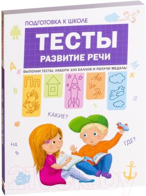 Учебное пособие Мозаика-Синтез Тесты. Развитие речи