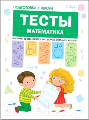 Учебное пособие Мозаика-Синтез Тесты. Математика