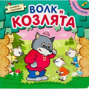 Книга-пазл Мозаика-Синтез Играем в сказку. Волк и козлята