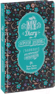 Дневничок Попурри My Diary. Дорогой дневник...