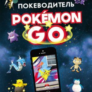 Книга Росмэн Pokemon Go. Твой уникальный покеводитель