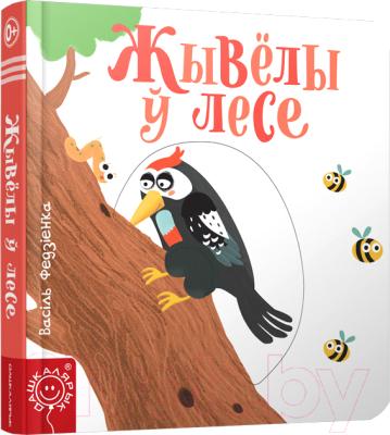 Развивающая книга Попурри Жывёлы ў лесе